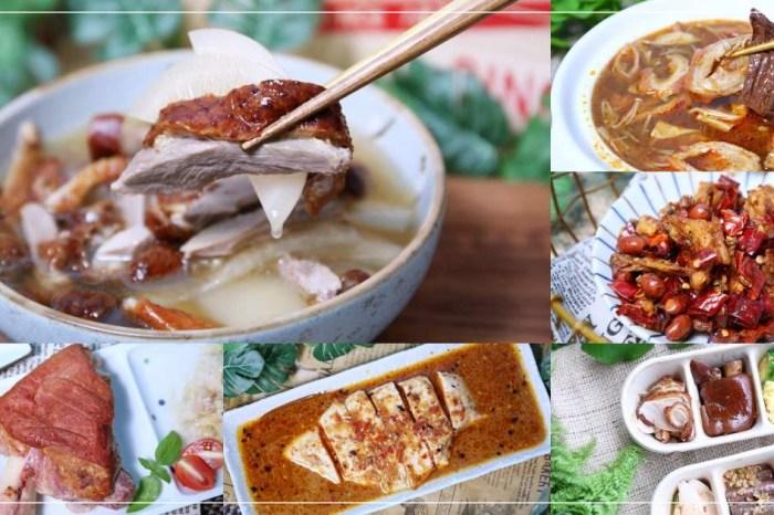 印月餐廳 在家也能吃到印月好菜 宮保雞軟骨 酒釀鴨舌 酸蘿蔔鴨湯 麻辣肥腸旺等滿$2000就免費外送