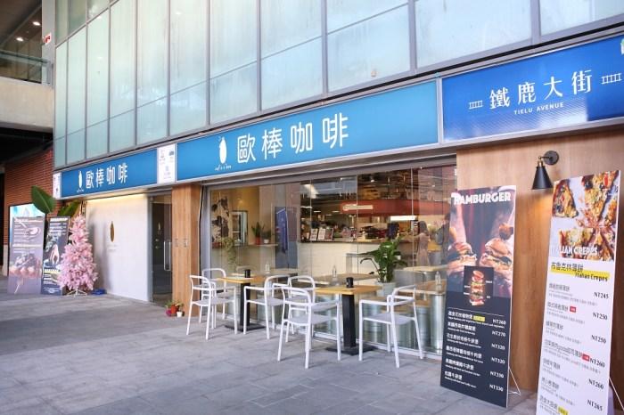 歐棒咖啡菜單 台中車站鐵鹿大街美食餐廳