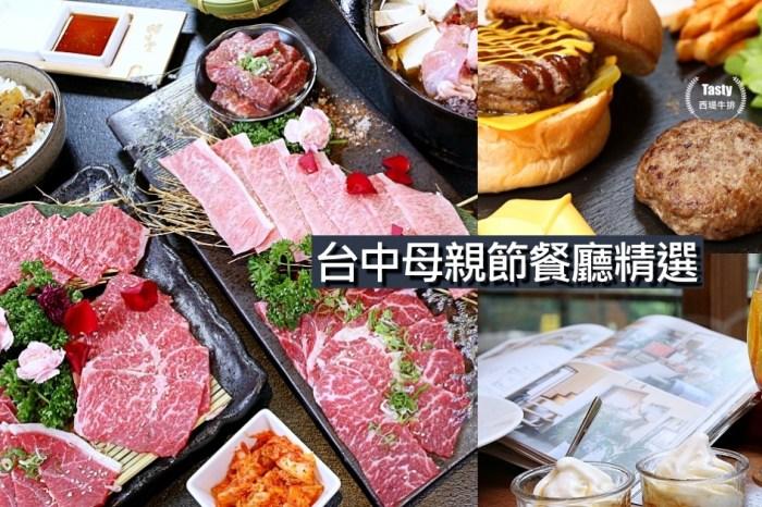 台中母親節餐廳懶人包 台港日美法東南亞料理都有(持續更新中)