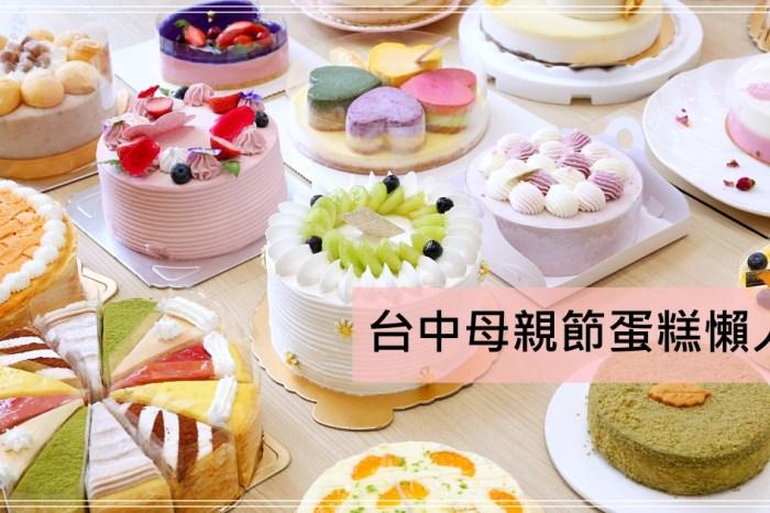 台中母親節蛋糕懶人包 下集:杏屋、森果香、向陽房、糖印和牛胖等10顆母親節蛋糕