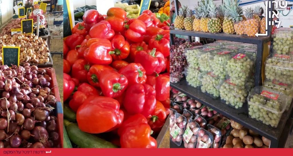 משק שוורצברג מהחקלאי לצרכן בהרצליה אננסים, ענבים, בצלים, פלפלים