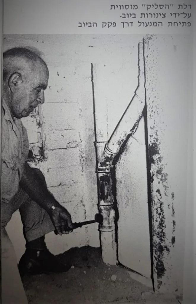 """דלת """"הסליק"""" מוסווית על ידי צינורות ביוב. פתיחת המנעול דרך פקק הביוב"""