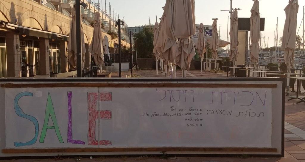 מסעדת מדזו במרינה הרצליה נסגרת מכירת חיסול