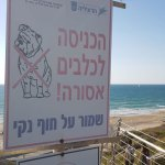 כניסת כלבים לחוף הים בהרצליה אסורה