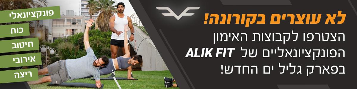 הצטרפו לקבוצות האימון של Alik Fit - אליק