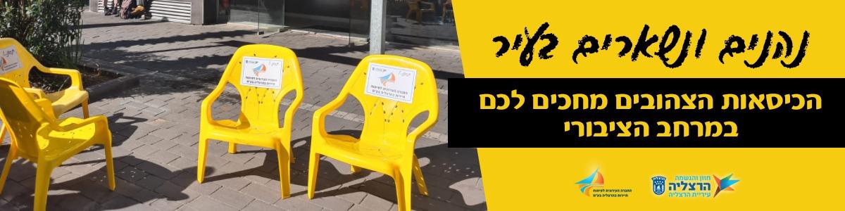 נהנים ונשאים בעיר. הכיסאות הצהובים מחכים לכם ברחבי העיר הרצליה