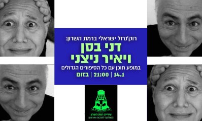 דני בסן ויאיר ניצני הופעת זום 14.01.2021 בשעה 21:00 עיריית רמת השרון