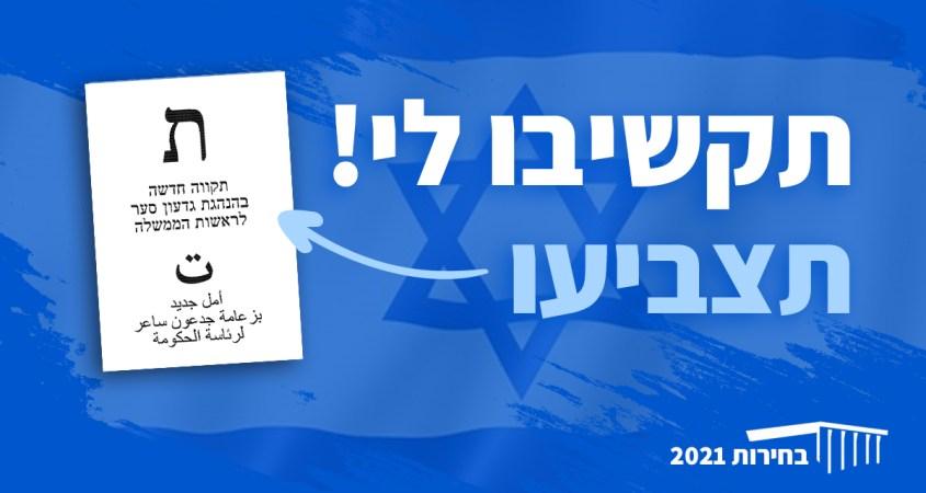בחירות 2021 - תקשיבו לי. תצביעו ת תקווה חדשה בהנהגת גדעון סער לראשות הממשלה