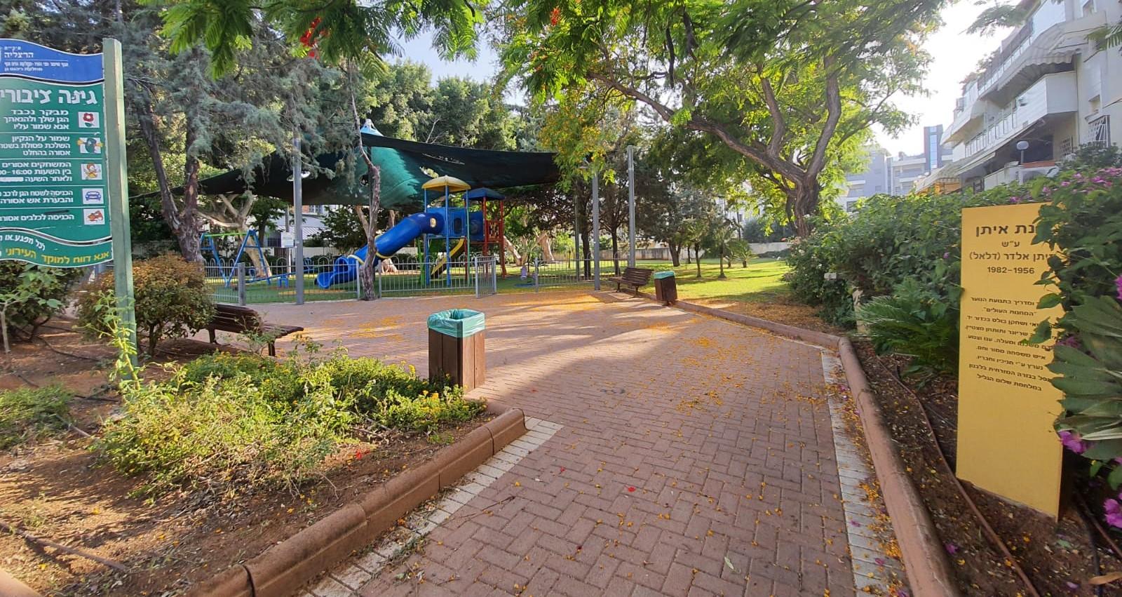 גינה ציבורית בשכונת הירוקה המזרחית הרצליה