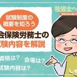 社会保険労務士(社労士)試験内容