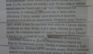 Закрытие декады Православной книги.