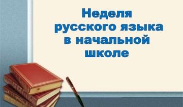 Неделя русского языка в начальной школе