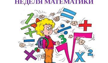 Неделя математики в начальной школе