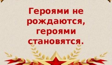 """День """"Герои Отечества"""""""