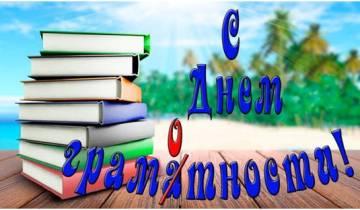 С Днём грамотности!