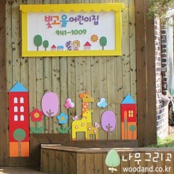 Best Wall Decoration For Kids Classroom Preschool Nursery This Month