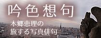 吟色想句~本郷恵理の旅する写真俳句