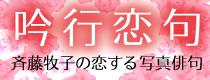 斎藤牧子の吟行恋句