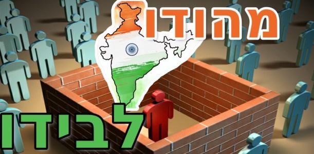 קשה לחזור להודו לבידוד – אבל בידוד לא צריך להיות לבד