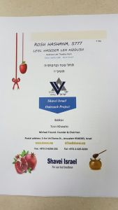 rosh-hashana-booklet-cover