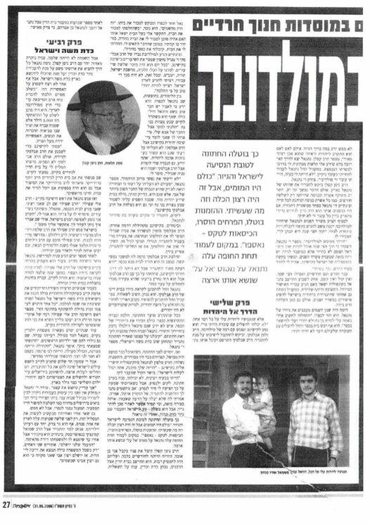 yaari family article in hebrew