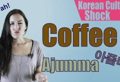 Culture Shock Korea: Coffee 아줌마 (Ajjuma)