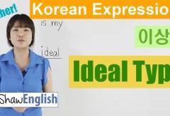 이상형 – Ideal Type