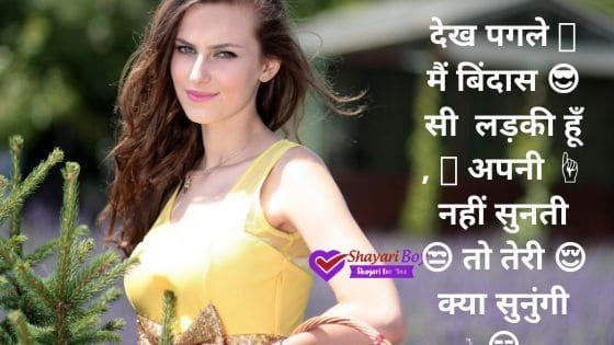 Attitude Status in Hindi ऐटीट्यूड स्टेटस हिन्दी