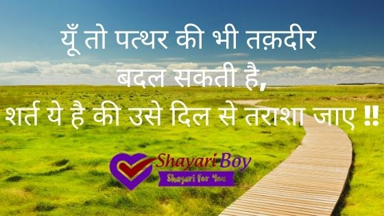 suvichar text msg in hindi