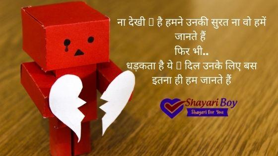 Dukhi Shayari