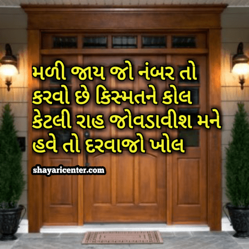 gujarati quotes with images