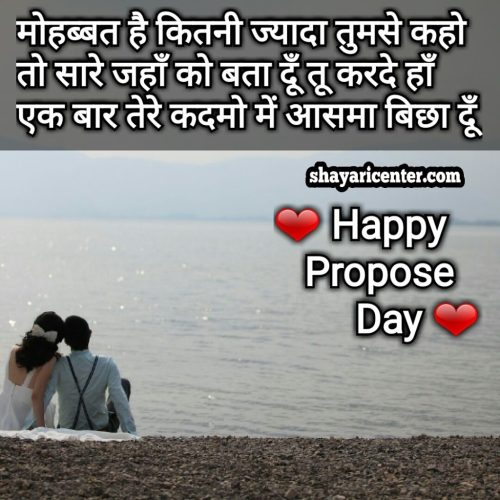 heart touching lines for propose day special wishes