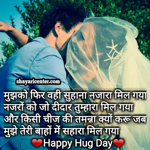 Hug Day Wishes Images Sms Quotes