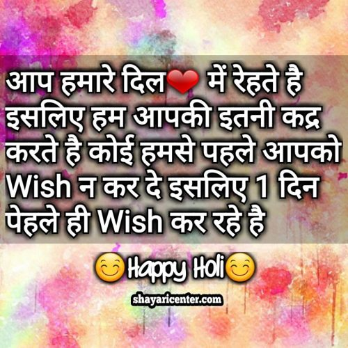 best happy holi wishes picture in hindi