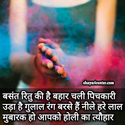 best happy holi wishes in hindi with images for facebook