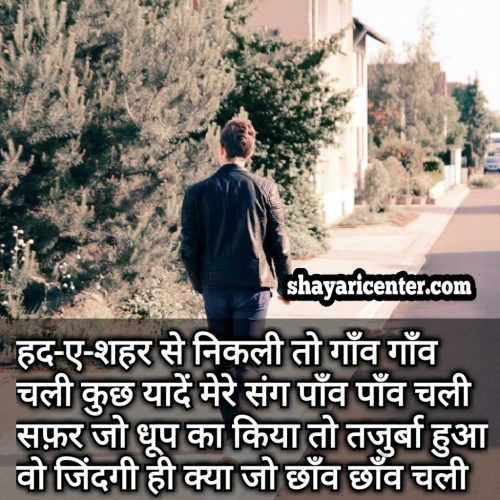 thought in hindi emotional