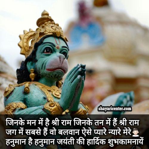 hanuman attitude status in hindi