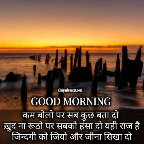 good morning images in hindi with good thoughts