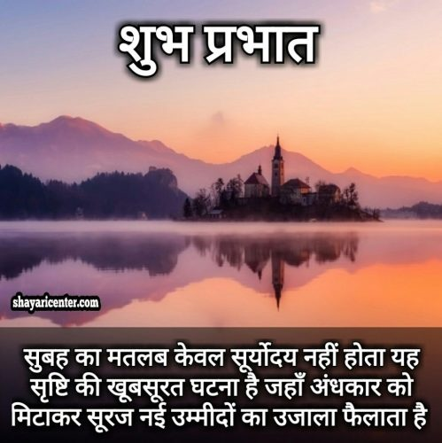 good morning images in hindi with anmol vachan