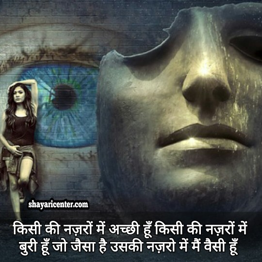 girls attitude quotes images in hindi