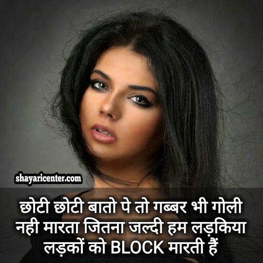 girl attitude shayri image in hindi for whatsapp,twitter and instagram