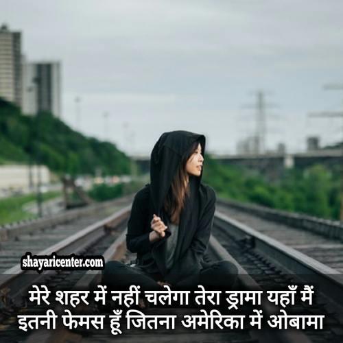girl attitude status pic in hindi for instagram