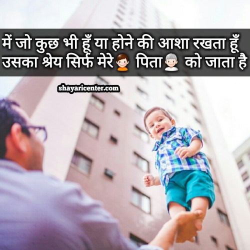happy fathers day images in hindi with status