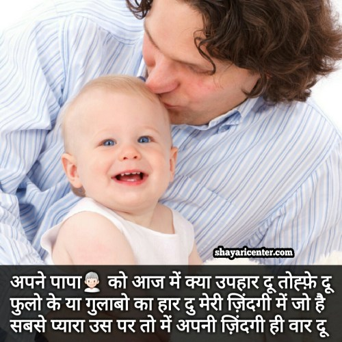 happy fathers day msg in hindi with images free download