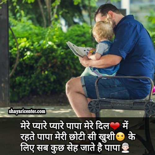 happy fathers day wishes messages in hindi