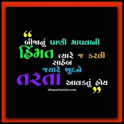 Best Gujarati Status Gujarati Suvichar