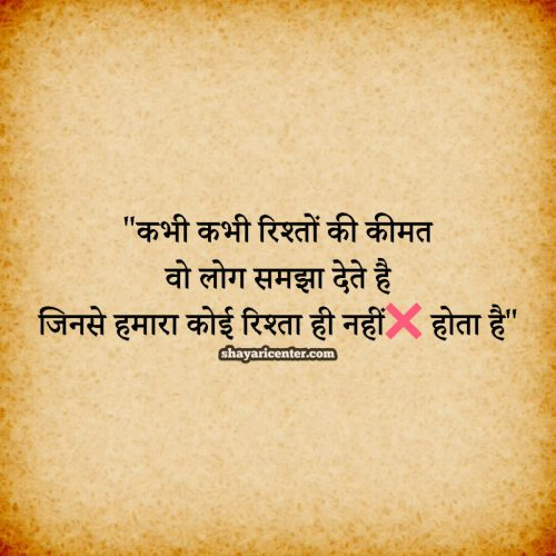True Sayings About Life