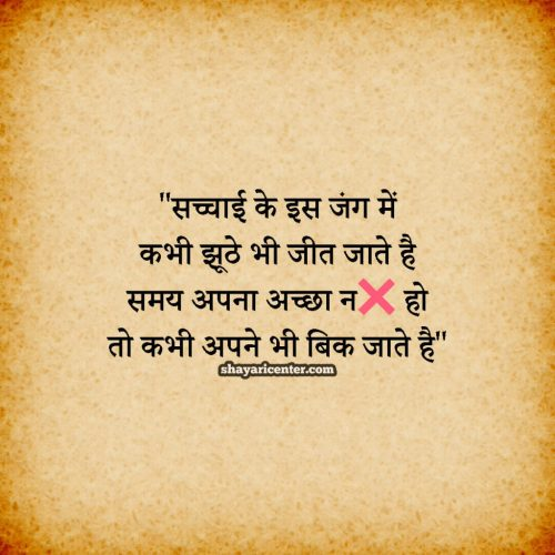 Sad But True Quotes About Life