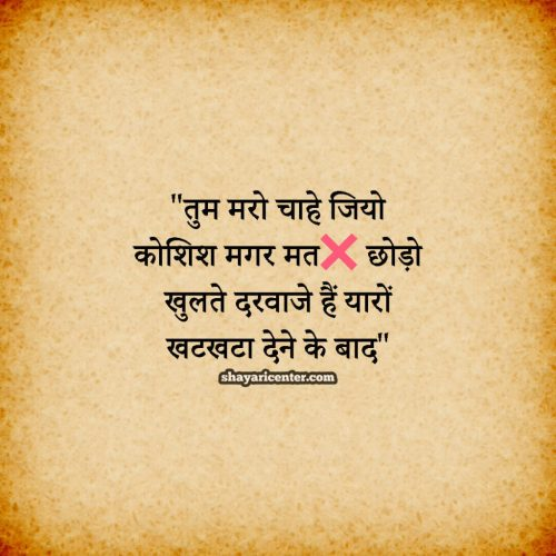 best inspirational quotes for life in hindi