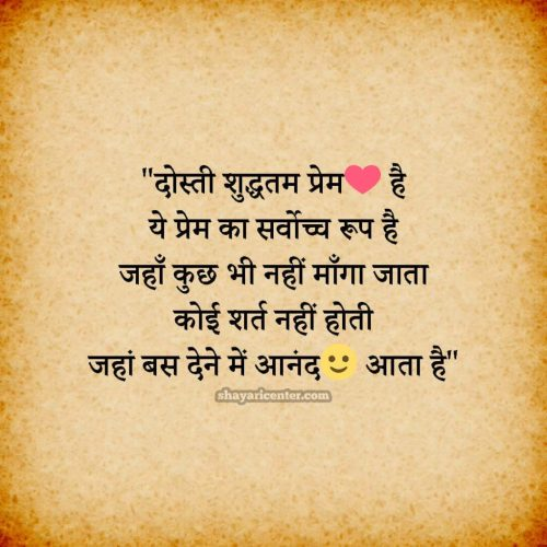 Best Friendship Shayari in Hindi With Images